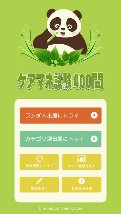 ケアマネ試験400問 - 目指せケアマネジャー!のおすすめ画像1