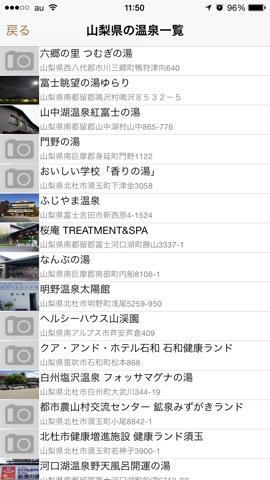 くるま旅パックのおすすめ画像3