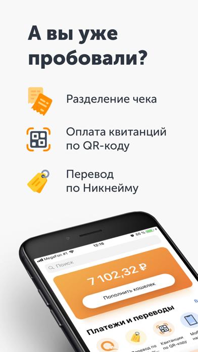 QIWI Wallet - оплата госуслуг screenshot two