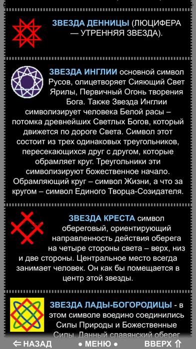 Мир Славян Screenshot 6