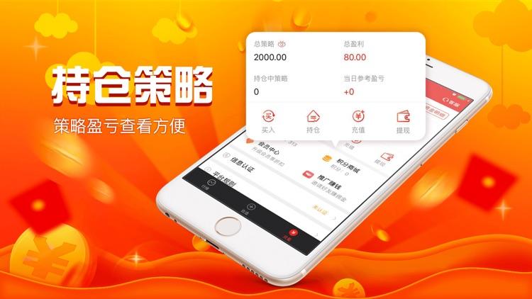 德圣策略 screenshot-3