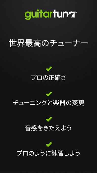 GuitarTuna: ギターチューナー ScreenShot0