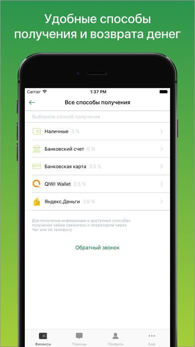 Vivus.ru займы онлайн на картуСкриншоты 2