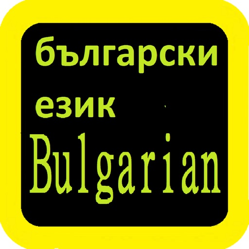 Bulgarian Audio Bible Библия