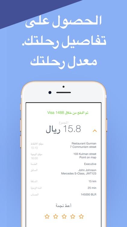 Aleairy Taxi in Saudi Arabia screenshot-4