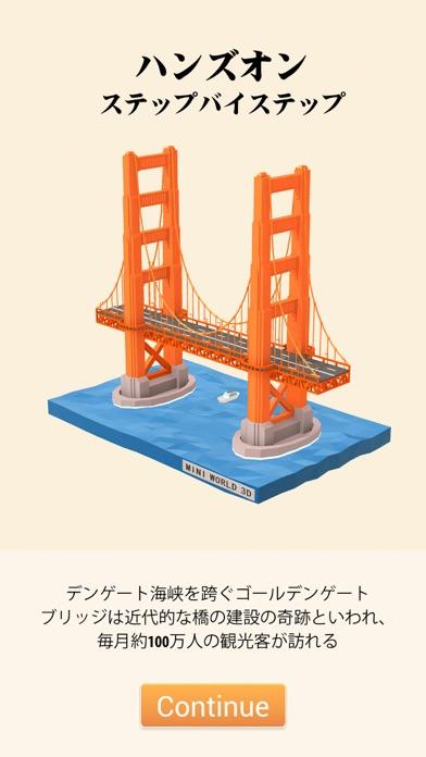 ポケットワールド 3Dのおすすめ画像3