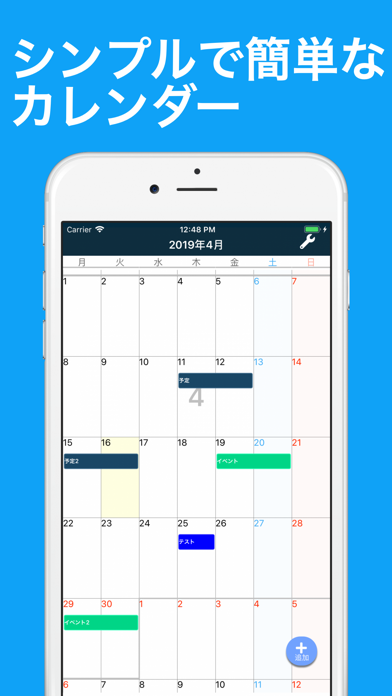 計画作成用 カレンダーのスクリーンショット1