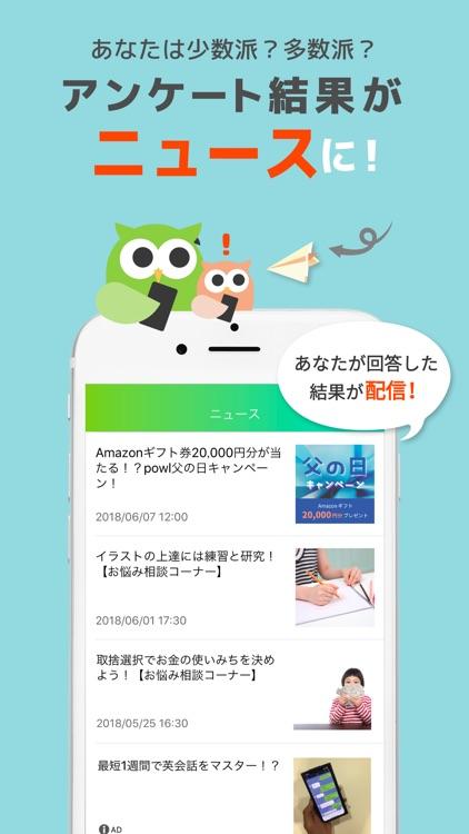 Powl(ポール)-簡単アンケートがポイント! screenshot-3