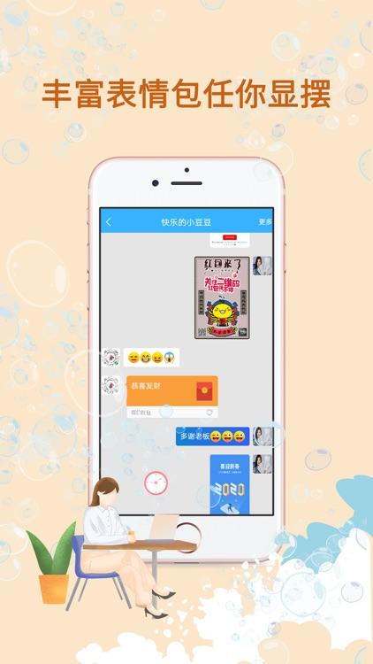 勇闯聊吧 screenshot-2
