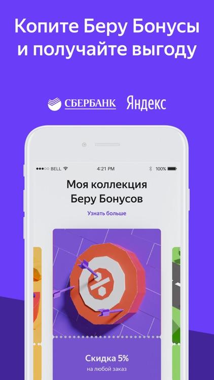 BERU: 500 рублей на 1-й заказ screenshot-4