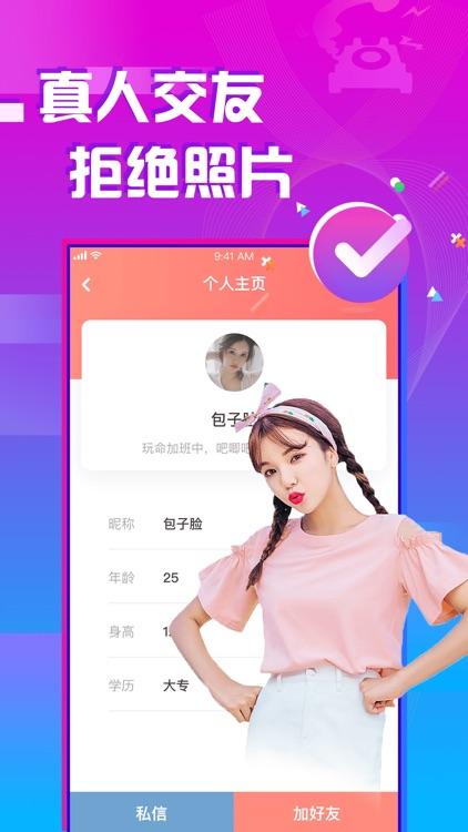 魅爱-陌生人娱乐交友平台 screenshot-3