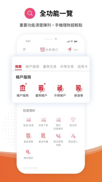 台新銀行【行動銀行】 screenshot-3