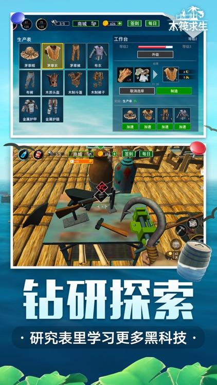 木筏求生 screenshot-2