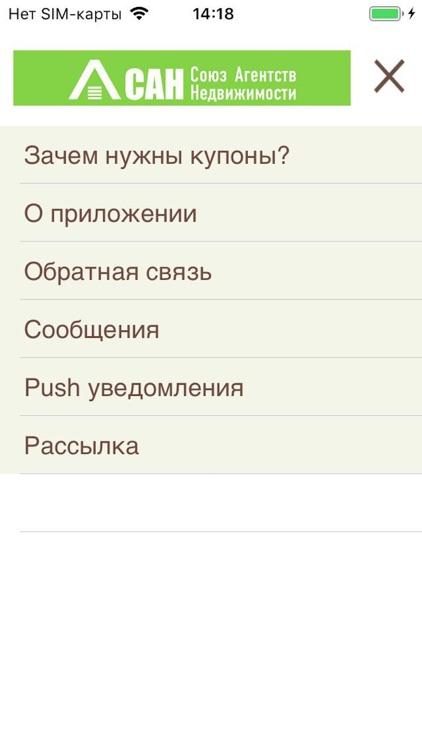 САН Союз Агентств Недвижимости screenshot-6