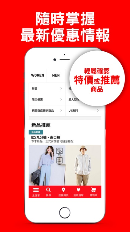 UNIQLO TW screenshot-2