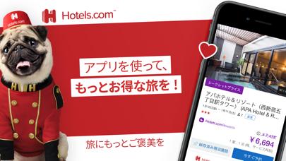 ホテルズドットコム:ホテル・宿の宿泊を簡単予約 ScreenShot5