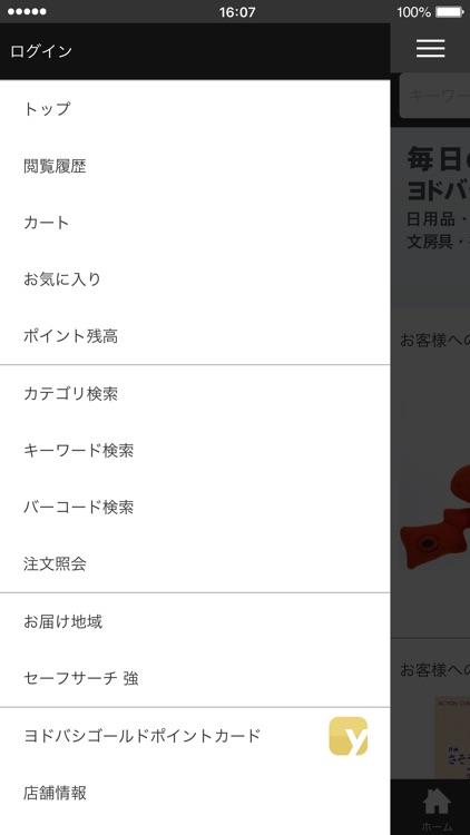 ヨドバシ screenshot-4