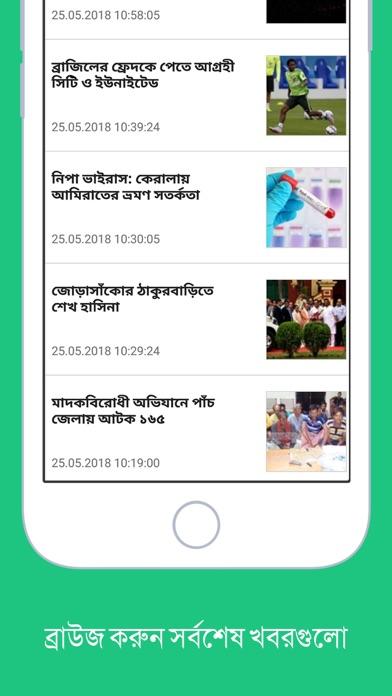 Download Khobor - All Bangla Newspapers for Android