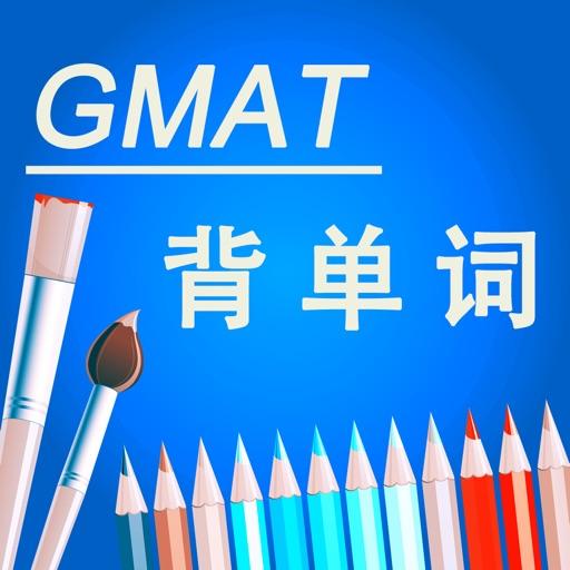 英语词汇GMAT天天学 我爱背单词