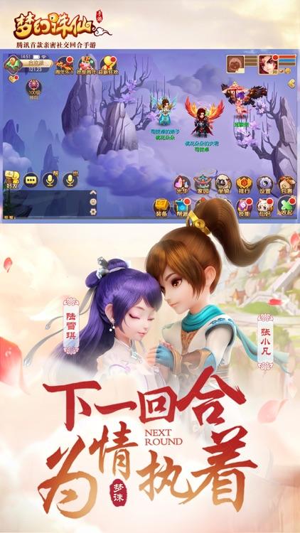 梦幻诛仙 screenshot-0