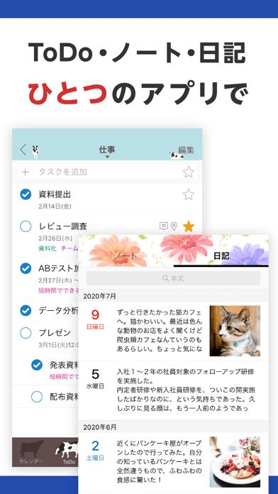 Lifebear カレンダーと日記のスケジュール帳 ScreenShot5