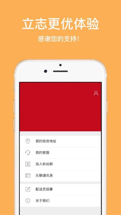 速达专送 screenshot 5
