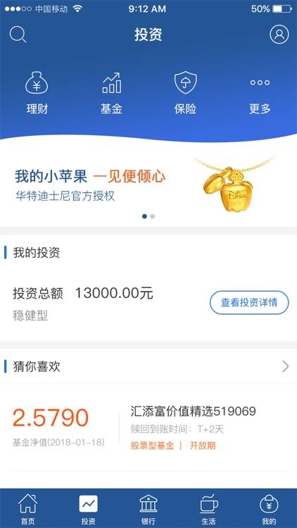 上海银行手机银行