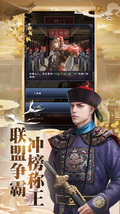 无双帝王-模拟当官养成手游 screenshot-3