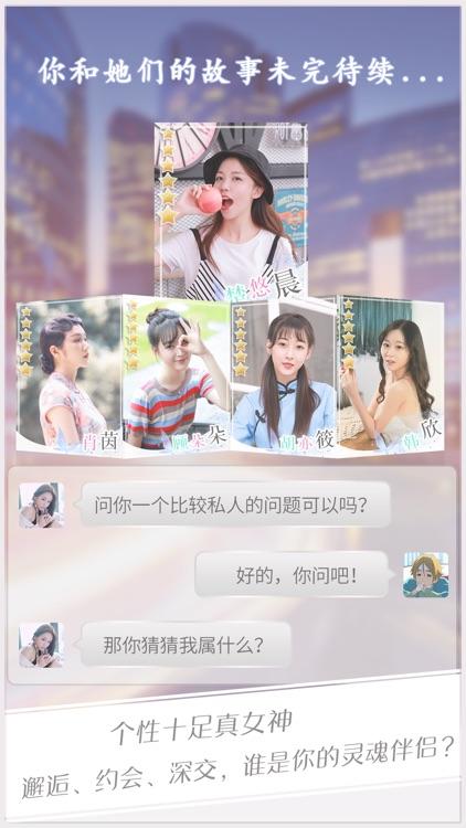 心跳女友-成人真实恋爱养成游戏 screenshot-3