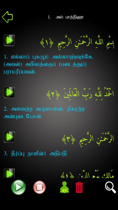 Quran In Tamil screenshot four