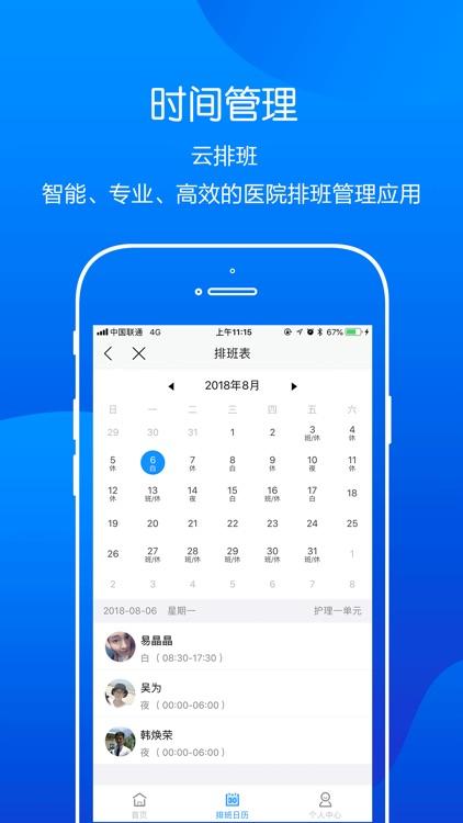 智慧医院云 screenshot-3