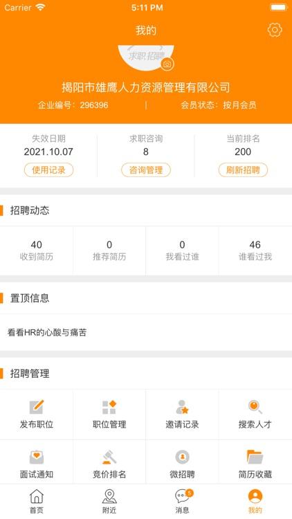 求职招聘宝 screenshot-3