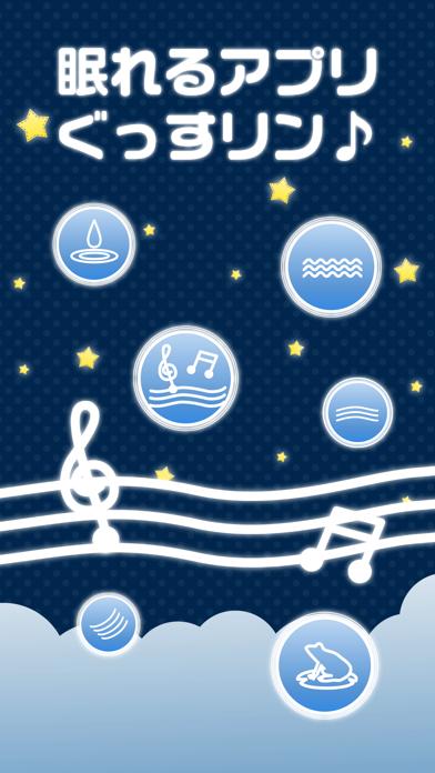 ぐっすリン-快眠音でリラックス!癒しの音で自然な睡眠-のおすすめ画像1
