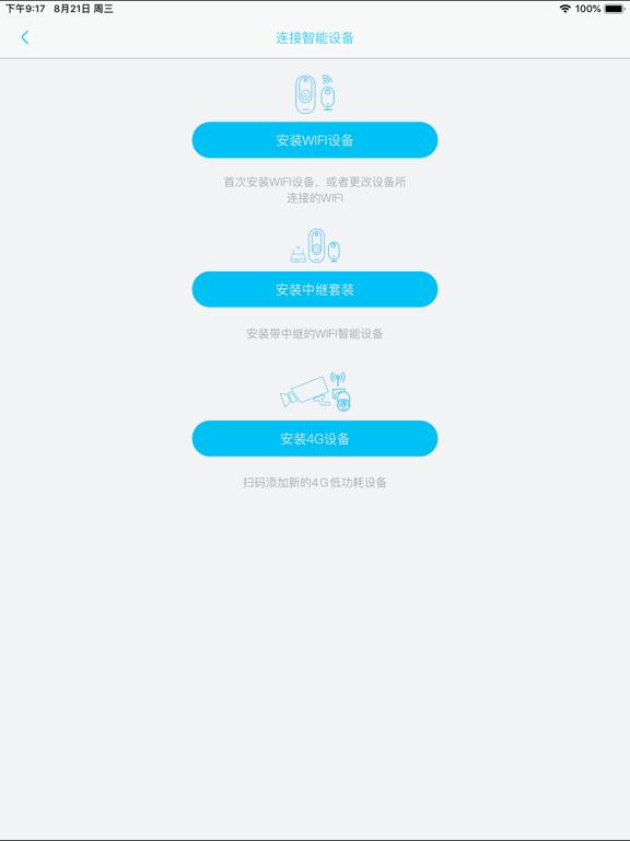 i-Cam+ screenshot 7