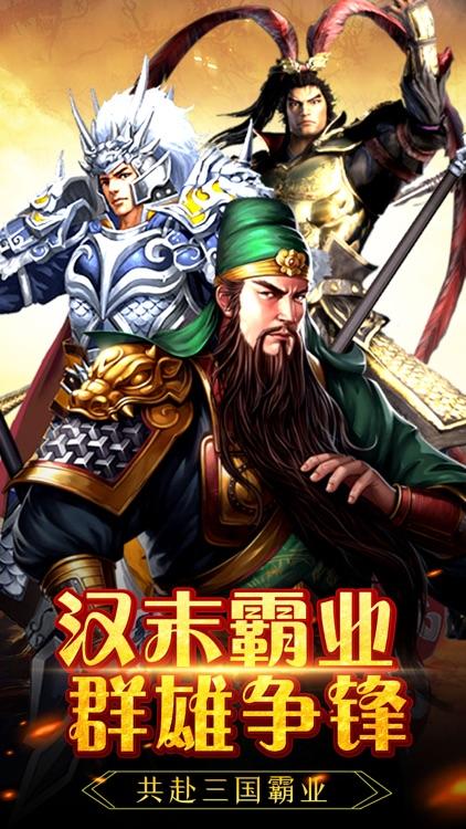 王者争锋-三国单机游戏