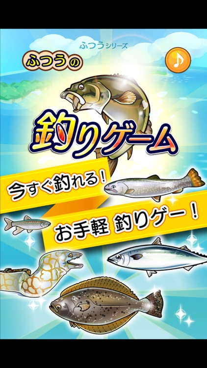 ふつうの釣りゲーム 人気の魚釣りゲーム screenshot-0