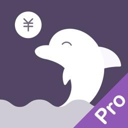 海豚记账本Pro-日常装修旅行记账工具