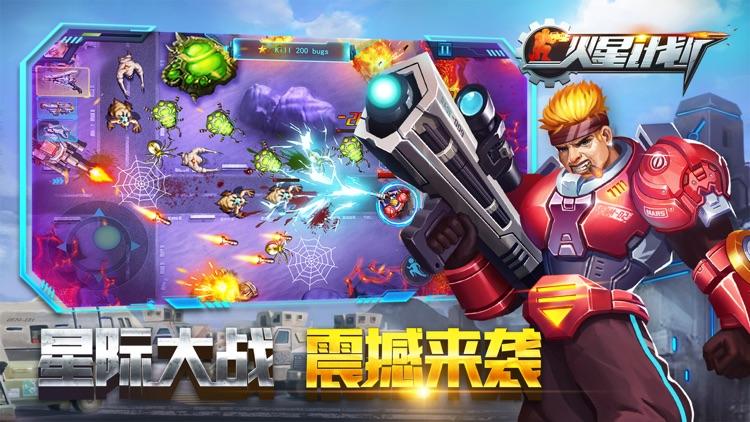 星球战争-全军出击 screenshot-6