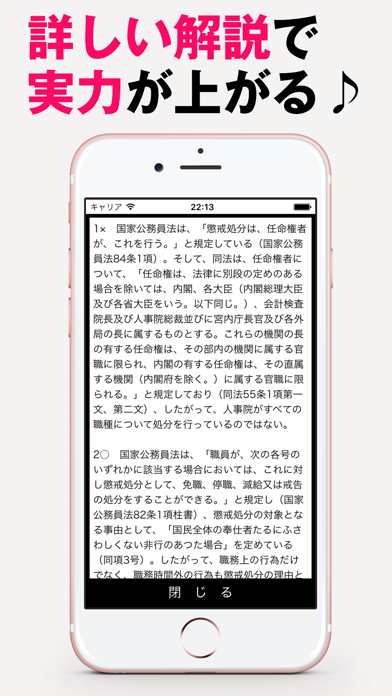 パブロフ行政書士 screenshot1