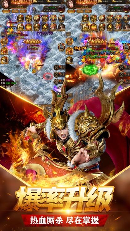热血屠龙-单机传奇私服游戏 screenshot-3