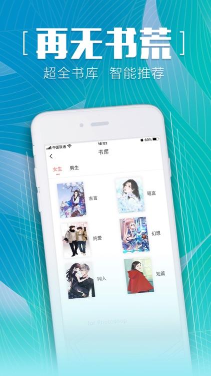 安马文学-听书小说 screenshot-3