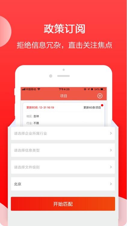 政策快报-国家政策公共服务平台 screenshot-3