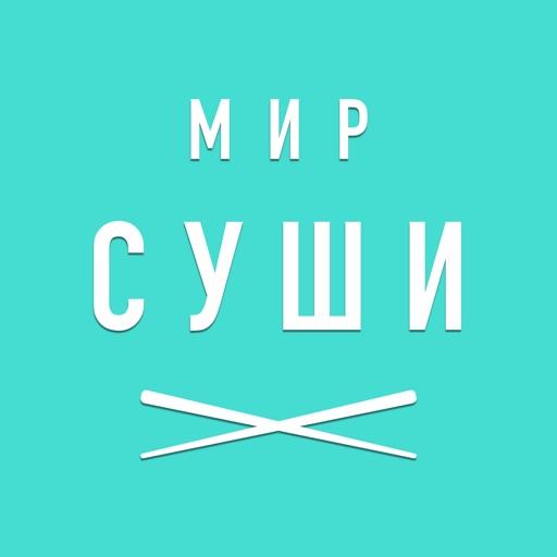 Мир Суши | Минск