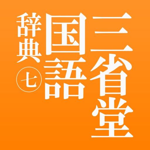 三省堂国語辞典 第七版