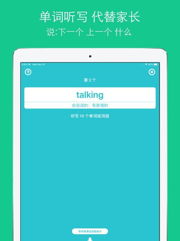 小易英语听写(中小学生版) screenshot 8
