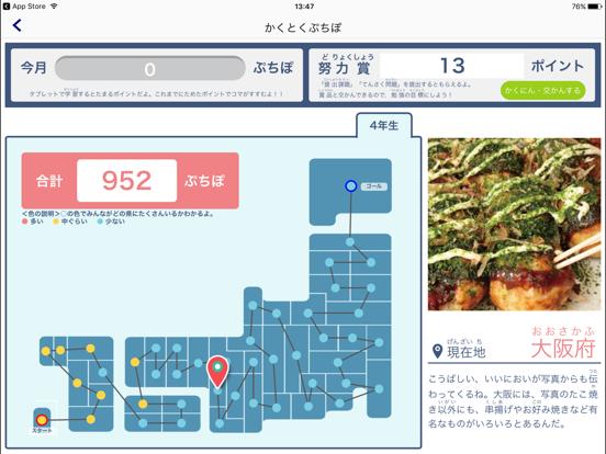 Z会小学生学習アプリのおすすめ画像3