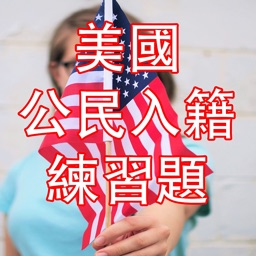 US Citizenship Test Chinese