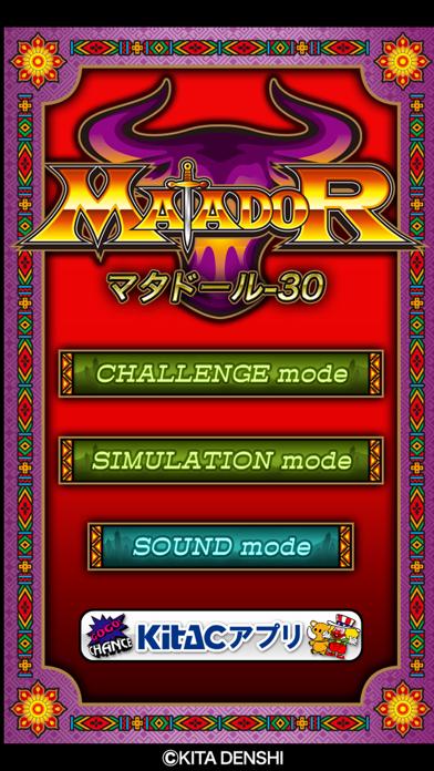 マタドール-30のスクリーンショット