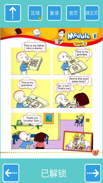 标准点读机-外研版小学一年级英语下册 app image