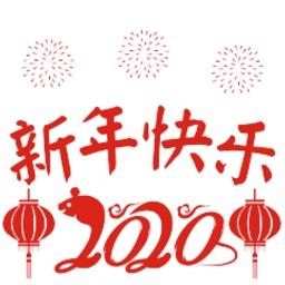 2020新年送祝福